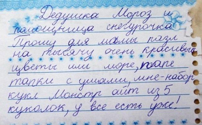 Письма детей Деду Морозу