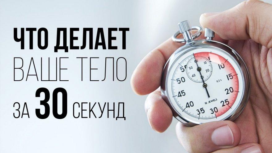 Работа тела за 30 секунд