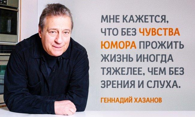 Интересные цитаты Геннадия Хазанова