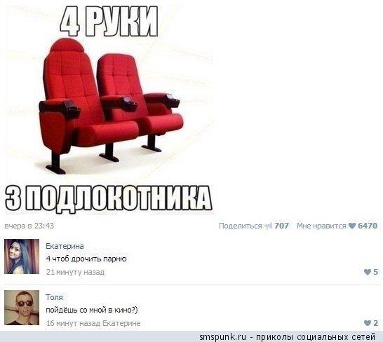 Приколы из социальных сетей (29 картинок)