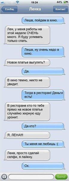 Забавные СМС-ки от Леночки