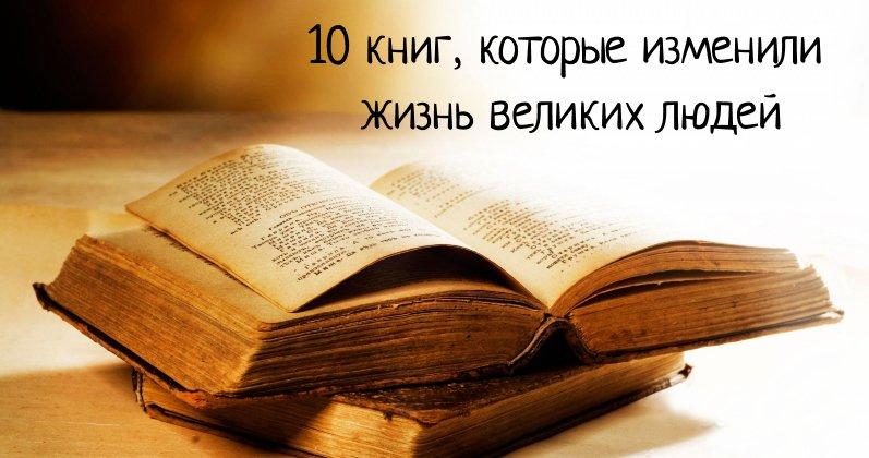 Эти книги изменили жизнь великих людей