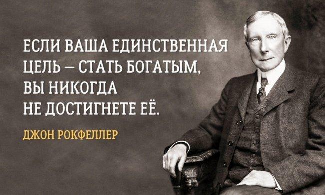 Правила жизни от Джона Рокфеллера