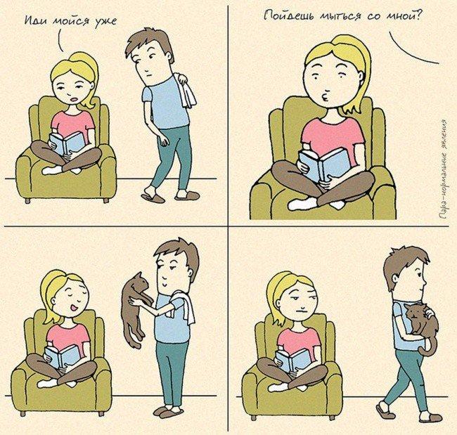 Серия забавных комиксов о семейной жизни