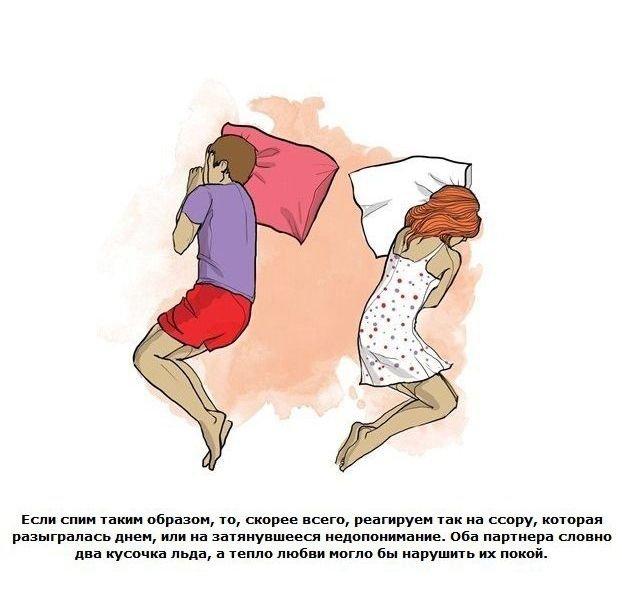 Позы в которых мы спим (11 картинок)