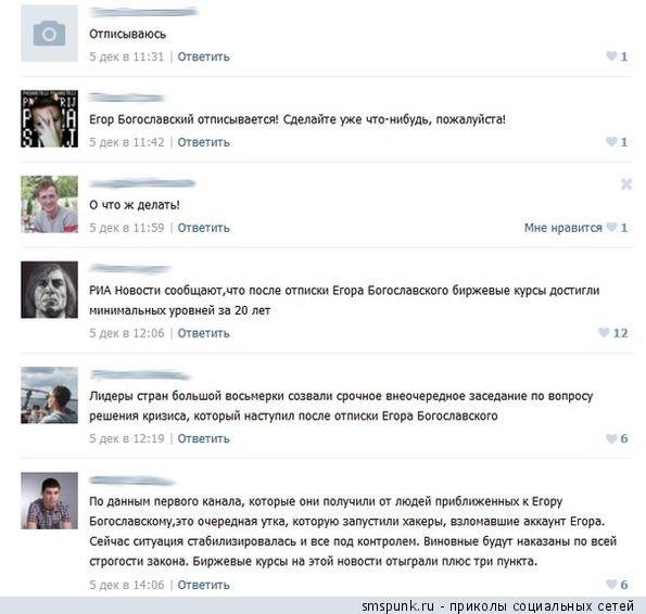 Забавные смс-диалоги и приколы из социальных сетей (30 картинки)