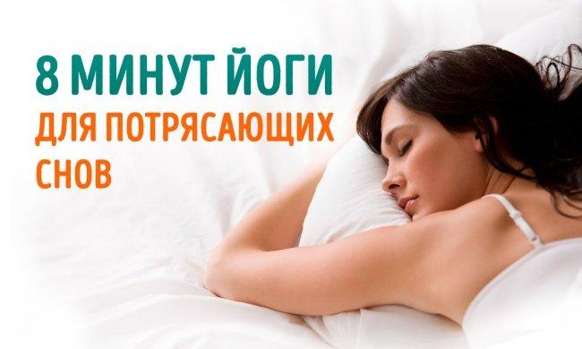 Йога для великолепного сна