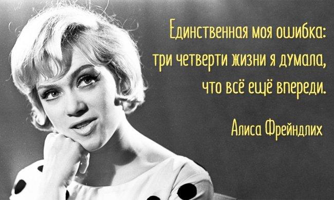 Интересные цитаты Алисы Фрейндлих