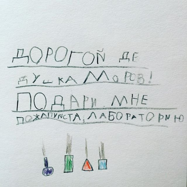 Дети пишут Деду Морозу (29 фото)