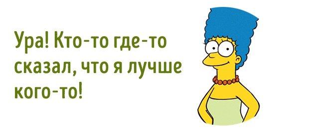 Некоторые правила жизни Симпсонов