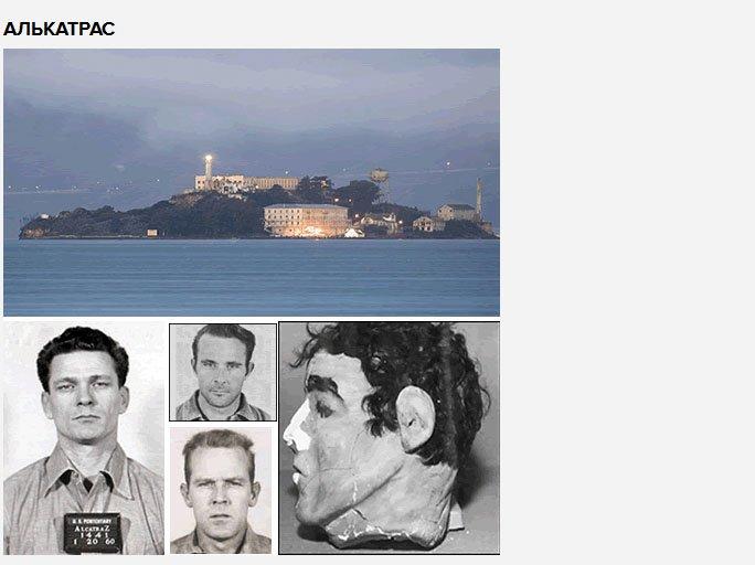 Истории побега из тюрем (9 скриншотов)