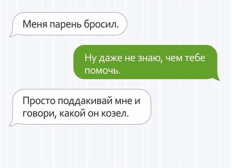 10 забавных СМС от девушек
