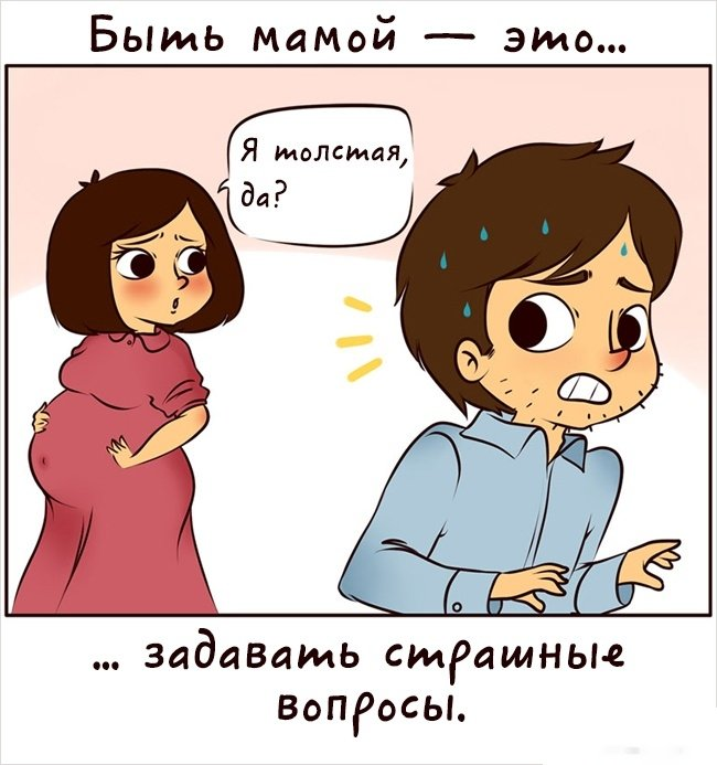 Веселые комиксы о том, что значит быть мамой (20 картинок)