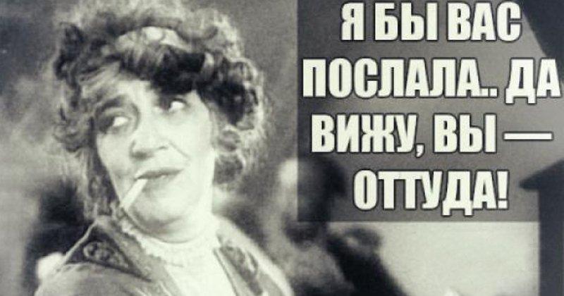 Лучшие непристойные фразы легендарной Фаины Георгиевны Раневской