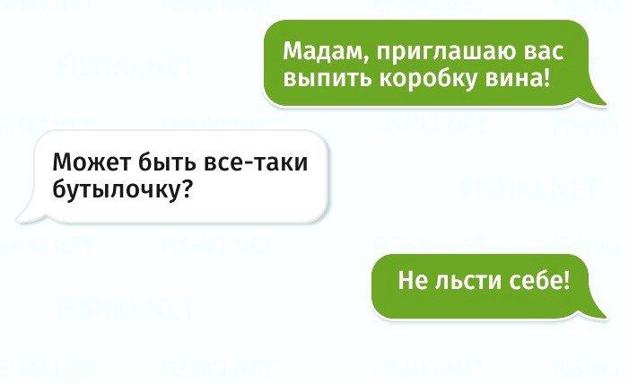 Смешные СМС, посвященные употреблению алкоголя (12 скриншотов)