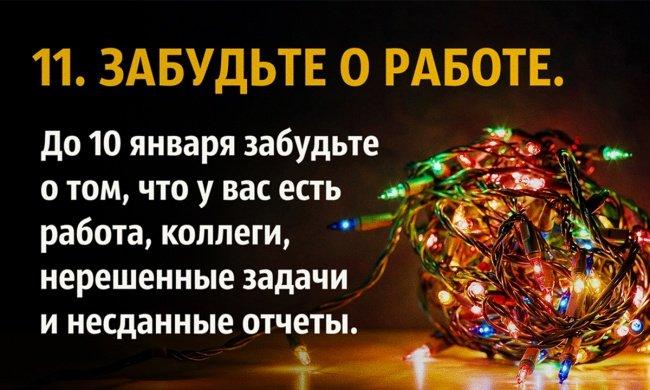 20 занятий на новогодние каникулы