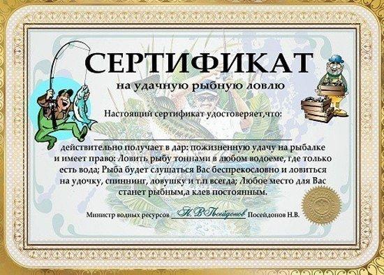Шуточные справки и сертификаты