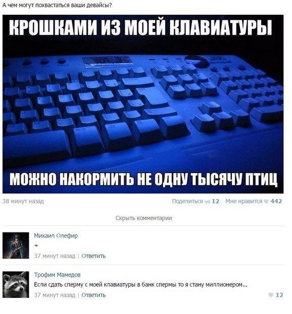 Забавные комментарии из социальных сетей (27 фото)