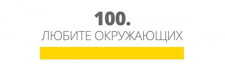 100 бесплатных способов прожить жизнь на все 100%