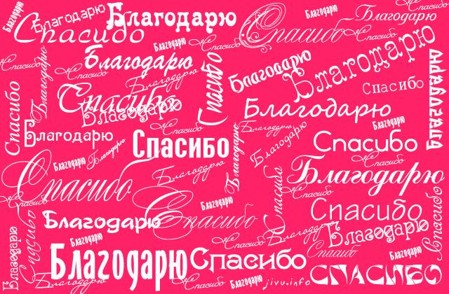 Появление и применение слов: «спасибо» и «благодарю»