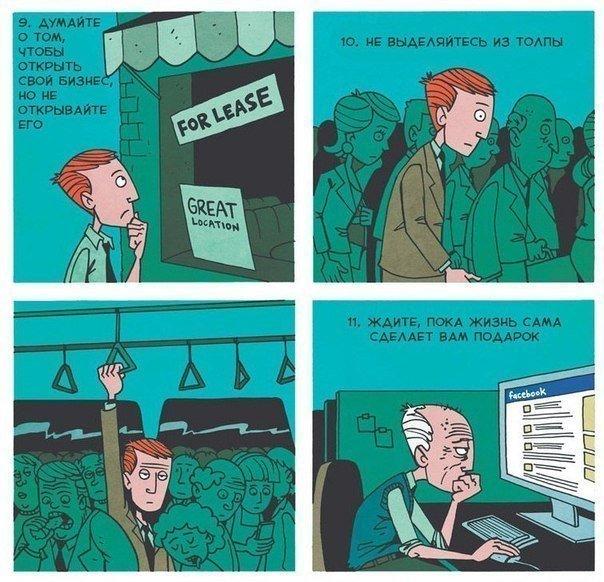 Комикс о том, как стать обычным (5 фото)