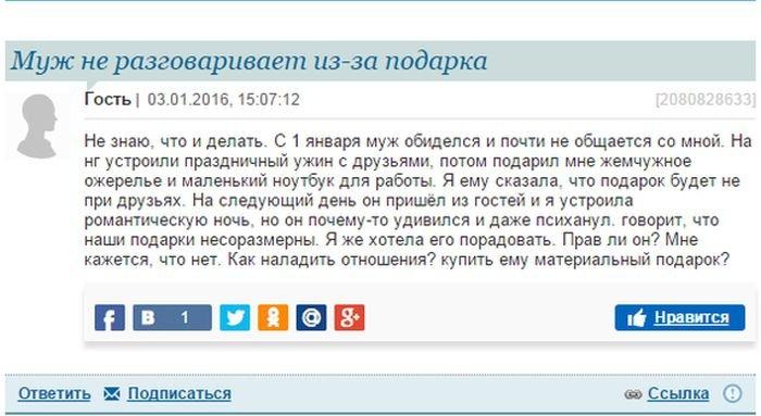 Советы на женском форуме (4 скриншота)