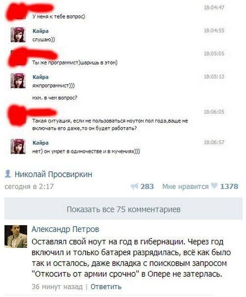 Смешные комментарии из соцсетей (32 фото)