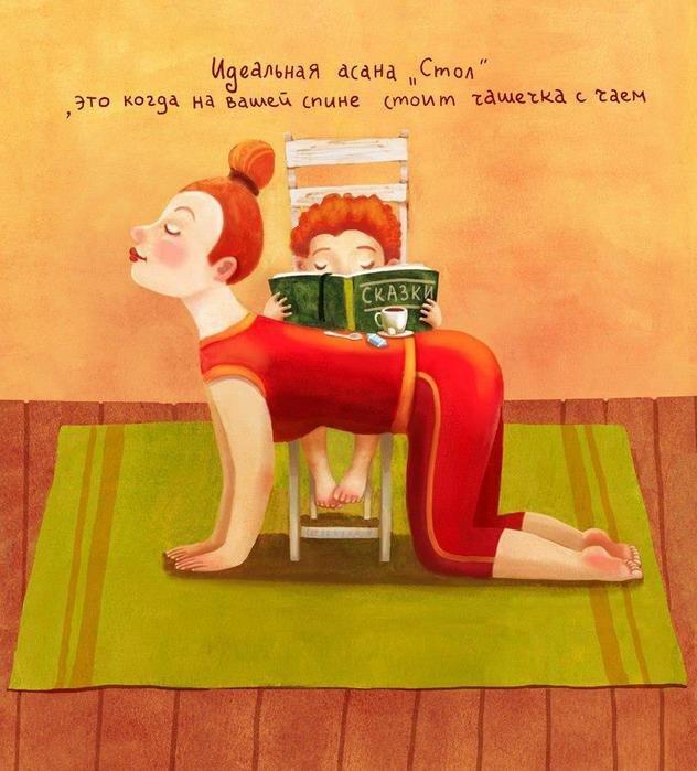 Очень добрая и душевная серия рисунков о йоге