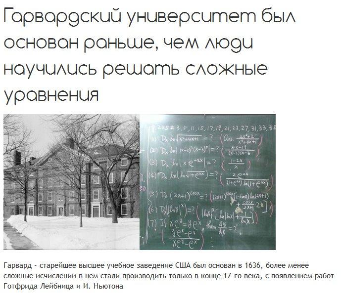 Интересные факты о времени, способные поменять наше восприятие истории (18 фото)
