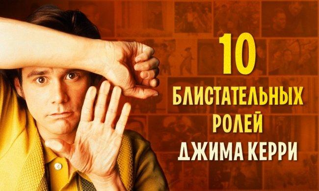Блистательные роли Джима Керри