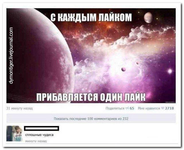Забавные комментарии из соцсетей (41 фото)