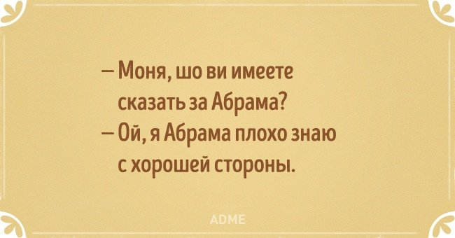 Забавные открытки с неподражаемыми диалогами из Одессы