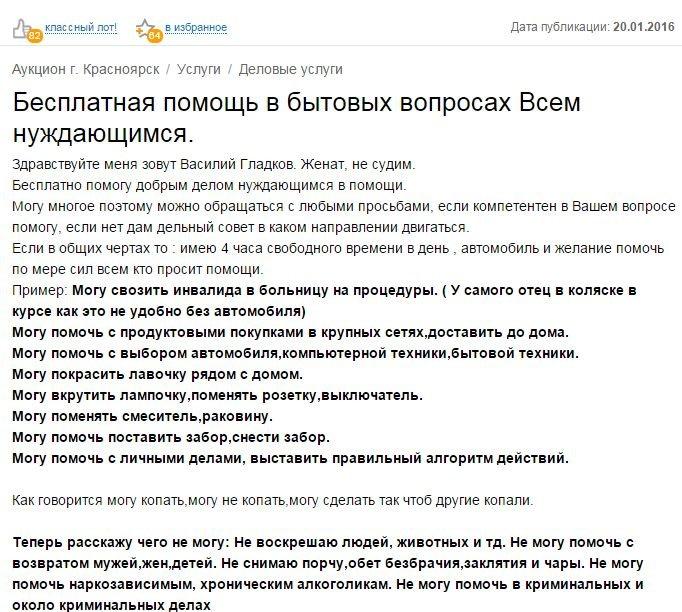 Предложение бесплатной помощи всем желающим от красноярца (2 фото)