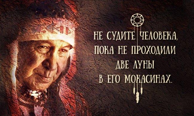Мудрость от индейских вождей