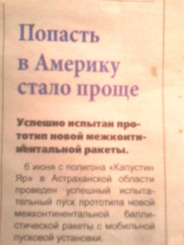 Cмешные заголовки из газет, журналов и интернет-изданий (24 фото)
