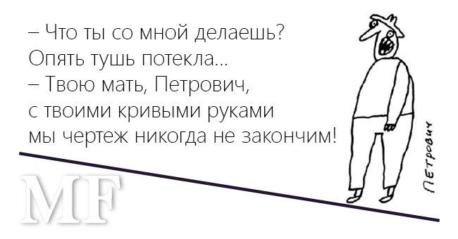 Перлы от Петровича