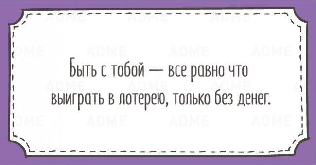 Открытки для тех, кому надоели эти ваши нежности