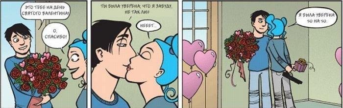 Забавные циничные шутки о Дне святого Валентина (25 картинок)
