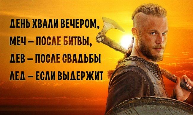 Мудрости викингов пост