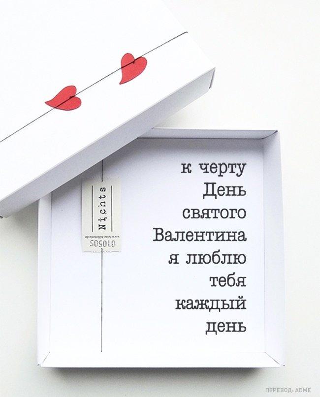 Честные валентинки от несентиментальных романтиков