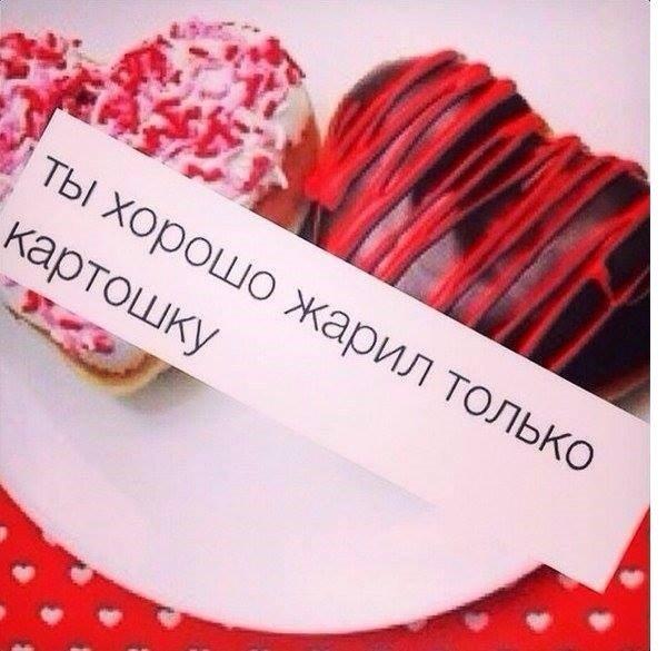 А как вы поздравили с Днем святого Валентина ваших бывших?