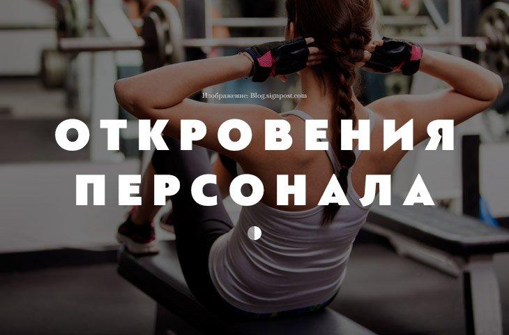 Несколько нечестных уловок фитнес-клубов, которые могут стоить вам денег и здоровья