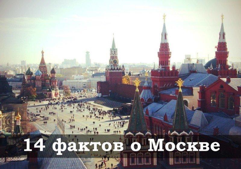 14 интересных фактов о Москве