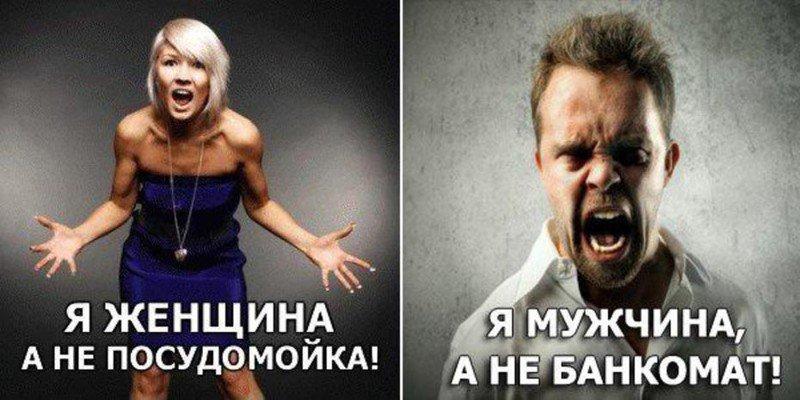 20 забавных шуток о мужчинах и женщинах (20 фото)