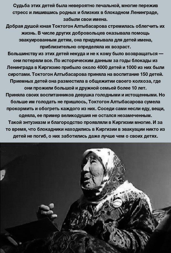 Токтогон Алтыбасарова – мать-героиня (4 фото)