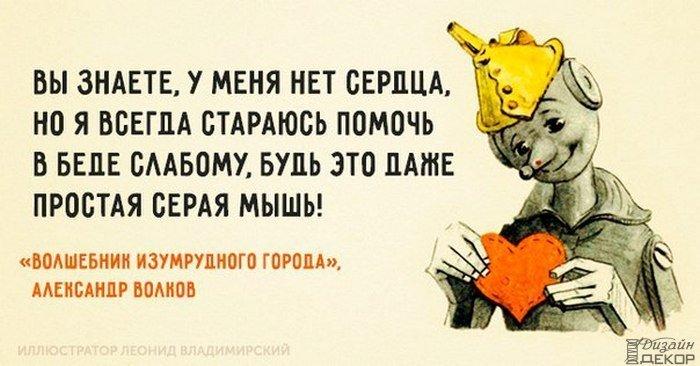 Подборка вдохновляющих цитат из детских книжек, которые не стоит забывать, став взрослым