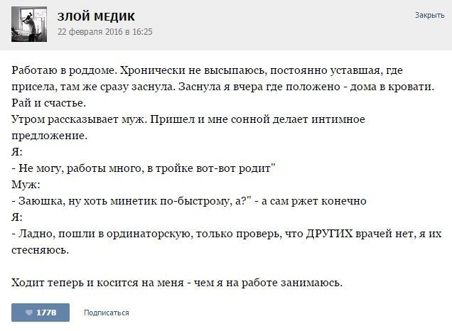 Подборка курьезных случаев из врачебной практики (25 скриншотов)