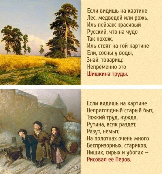 С помощью этих стихов легко стать знатоком живописи