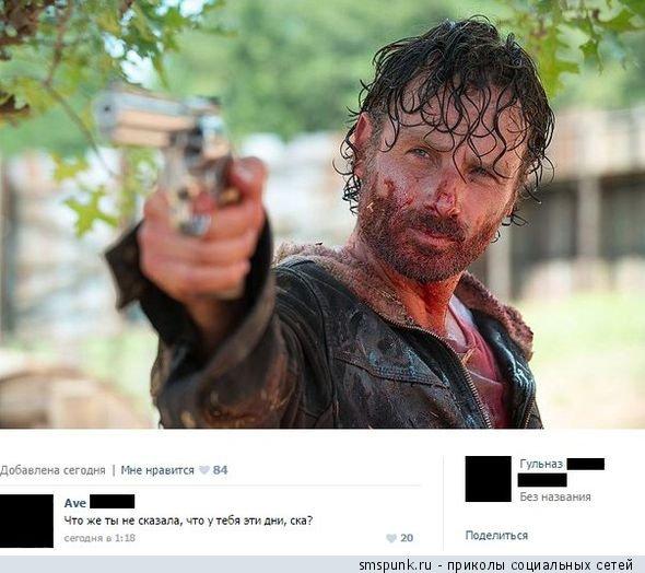 Забавные смс-переписки и комментарии из социальных сетей (30 картинок)