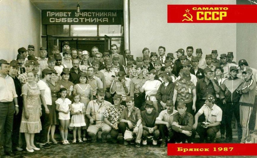 1987 год: Всероссийский слет самодельных автомобилей в Брянске
